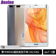 BENTEN T8 (3G/32G) 雙卡8吋4G通話美型平板(螢幕保貼已貼妥)~送原廠皮套 [ee7-1]