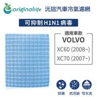 VOLVO:XC60 (2008年~)/XC70 (2007年~)車用冷氣空氣淨化濾網 【Original Life】長效可水洗