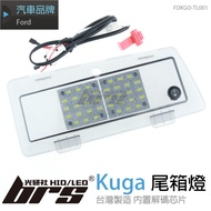【brs光研社】FDKGO-TL001 Kuga LED 尾廂燈 尾箱燈 尾門燈 後箱燈 後廂燈 福特 Ford
