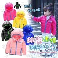 【Incare】幼童優質白鴨絨連帽保暖羽絨外套-男女款(100CM-140CM)
