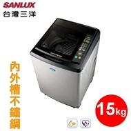 【台灣三洋家電】15KG 超音波單槽定頻洗衣機(內外不鏽鋼)《SW-15AS6》金級省水 全機1年保固