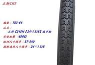 ★慧樂福★ 正新CST C245N 24*1-3/8 城市胎 自行車輪胎 T83-64