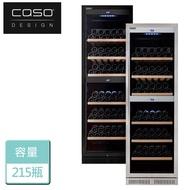 【CASO】雙溫控紅酒櫃 (WineChef Pro180)