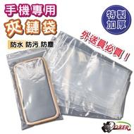 [鍍客doker]外送必備 加厚 夾鏈袋 Foodpanda ubereats 手機 防水袋 手機套 防污 防塵  防水