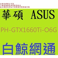 ASUS 華碩 PH-GTX1660TI-O6G GTX1060TI 6GB DDR5 PCI-E VGA