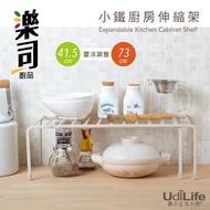 【UdiLife】樂司/小鐵 廚房伸縮架(伸縮 收納架 廚房 防滑 流理台 櫥櫃 料理用 廚具收納)