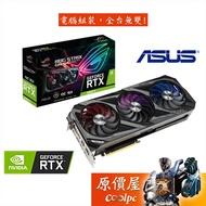 ASUS華碩 ROG-STRIX-RTX3060TI-O8G-V2-GAMING 32CM/顯示卡/鎖算力/原價屋