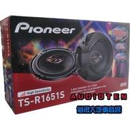 俗很大 新款高階 PIONEER 6.5吋 3音路同軸車用喇叭TS-R1651S 300W 先鋒公司貨