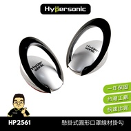 Hypersonic HP2561 防疫口罩掛勾(2組4入) 車內防疫口罩收納