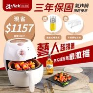 Arlink    玫瑰金 時尚健康免油氣炸鍋 AF-803