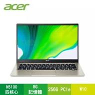 acer Swift1 SF114-34-C3TN 豪邁金 宏碁超值輕薄筆電/N5100/8G/256G PCIe/14吋FHD IPS/W10/