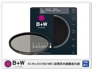 【分期0利率,免運費】德國 B+W XS-PRO 810 ND1000 MRC 62mm 多層鍍膜 減光鏡 濾鏡(62 公司貨)