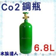 【水族達人】《全新CO2鋼瓶6.8L》犧牲價$1450!