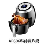 (KH淨水)科帥 AF606 液晶觸控氣炸鍋 110V 中文介面食譜 氣炸鍋 電炸鍋 空氣炸鍋