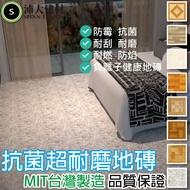 台灣製 方型自黏地板 耐磨防刮地板 抗菌 防霉 PVC塑膠地板 仿石紋 仿木紋 免上膠 免施工【B62】