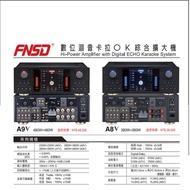 【FNSD華成】A8V(數位迴音卡拉OK綜合擴大機)