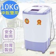 【正豐】10公斤高扭力/防震/高速沖脫多用脫水機 BM-1027(升級可注水)