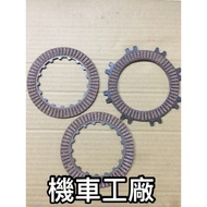 機車工廠 三陽 金旺90 金旺 離合器片 離合器 SYM 副廠 台灣製造