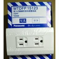 【國際牌】星光系列 WTDFP15123星光雙插附接地 插座 接地插座 雙聯接地插座 星光插座 星光接地插座