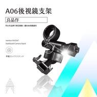 破盤王 台南 KIA morning OPTINA SOUL CARENS CRDI 車型專用 DOD LS VR CR 系列 行車記錄器 專用【後視鏡支架 16.5扣】A06