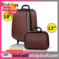 โปรแรงงส์!! กระเป๋าเดินทาง ล้อลาก ระบบรหัสล๊อค เซ็ทคู่ 18 นิ้ว/12 นิ้ว รุ่น 98818 กระเป๋าเดินทางล้อลาก กระเป๋าลาก กระเป๋าเป้ล้อลาก กระเป๋าลากใบเล็ก กระเป๋าเดินทาง20 กระเป๋าเดินทาง24 กระเป๋าเดินทาง16 กระเป๋าเดินทางใบเล็ก travel bag luggage size ของแท้