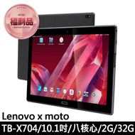 【Lenovo】福利品 10.1吋 x moto TB-X704 4G LTE 八核心平板電腦 贈鋼化貼(2G/32G)