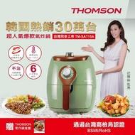 【THOMSON】2.5L氣炸鍋 TM-SAT15A(復古綠)