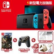 任天堂 Nintendo Switch新型電力加強版主機紅藍+魔物PRO限量手把+魔物獵人 崛起 中文版(首批)+週邊配件組-110B