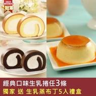【亞尼克】生乳捲x3條 送生乳蒸布丁5入禮盒x1(獨家組合只送不賣)