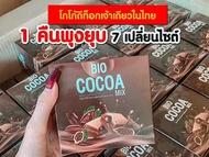 ไบโอโกโก้มิกซ์ Bio Cocoa Mix ของเเท้ 100%💯 1 กล่อง 10 ซอง
