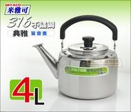 快樂屋♪ 米雅可 典雅 316不鏽鋼 笛音壺 4L【一體成型壺身】台灣製 茶壺 煮水壺 開水壺 可濾冰塊