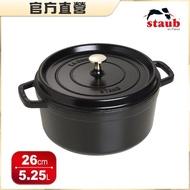 【法國Staub】圓型鑄鐵鍋 26cm-黑色