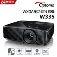 OPTOMA 奧圖碼 WXGA 商務投影機 W335