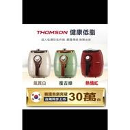 !!特價!! 韓國 熱銷 無油料理 法國THOMSON  氣炸鍋