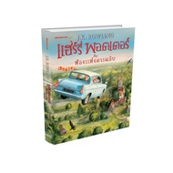 Nanmee Books แฮร์รี่พอตเตอร์ กับห้องแห่งความลับ ฉบับภาพประกอบ 4 สี (ปกแข็ง)