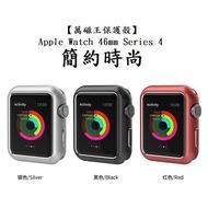 美人魚【萬磁王保護殼】Apple Watch 44mm Series 4 金屬邊框磁吸殼/磁吸式鋁合金