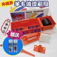 《派樂》台灣製造羊毛油漆刷具組1 贈防水噴漆1塑鋼噴漆1(修繕驚爆3件組)防水厲害/壁癌/漏水