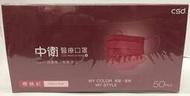 中衛櫻桃紅醫療口罩/50入