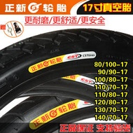熱銷正新輪胎摩托車外胎90/90/100/110/120/130/140/70/80-17真空胎