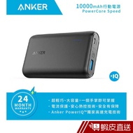 anker PowerCore Speed 10000 A1266 行動電源 免運  蝦皮直送