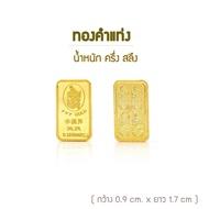 ทองแท่ง96.5%น้ำหนักครึ่งสลึง1.90กรัม