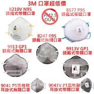 3M N95 8210V 防塵口罩  95系列口罩 8247 8577 N95口罩 9913 9913V