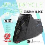 109【黑風防塵機車罩】防塵 防曬 適用於 YAMAHA VINO JOG NewCuxi GTR SV-MAX 新勁戰