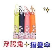 【韓國代購】正韓 OVER ACTION Extremely Rabbit 愛跳舞熊 浮誇兔 摺疊傘 雨傘 傘