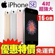 Apple iPhone SE 16G/64G 4G LTE 5SE空機價 高端品質9.99新
