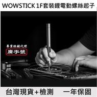 (一年保固+現貨+開發票)小米 Wowstick 1f+ 精密/電動/螺絲刀/螺絲起子/迷你螺絲起子/米家/電動螺絲刀