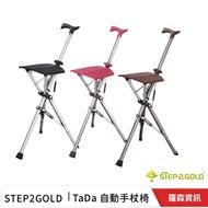 Ta-Da TaDa 泰達自動手杖椅 拐杖椅 折疊椅 座杖 登山杖 泰達椅 輔具 健走 戶外椅 手杖椅  多件優惠