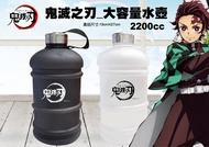 大賀屋 正版 鬼滅之刃 2200cc 特大水壺 水杯 杯子 水瓶 冷水瓶 兒童水壺 學生水壺 水壺 T00120833