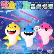鯊魚寶寶baby最愛的音樂燈籠