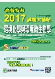 高普特考2017試題大補帖【環境化學與環境微生物學】(102~105年試題)三、四等